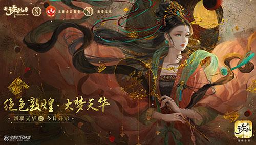 """任贤齐代言新《诛仙手游》:全新版本""""大梦天华""""今日上线[视频][多图]图片2"""