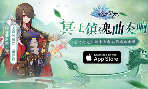 冥土鎮魂曲奏響《蒼之紀元》端午大版本獲App Store推薦