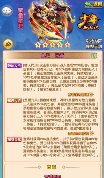 """《少年西游记》""""北斗·玉衡""""今日登场!全新紫金星君震撼首发[视频][多图]图片3"""