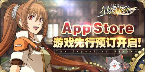 《星之轨迹》App Store预订开启!CP24福利抢先曝光