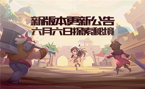 《夢塔防手游》自走棋全新單位降臨 新版本今日上線!