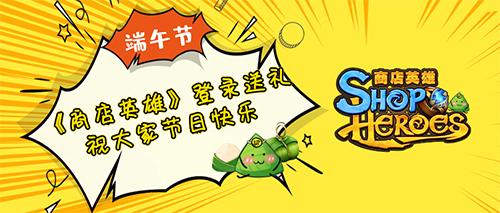 端午必備:吃粽子劃龍舟玩《商店英雄》