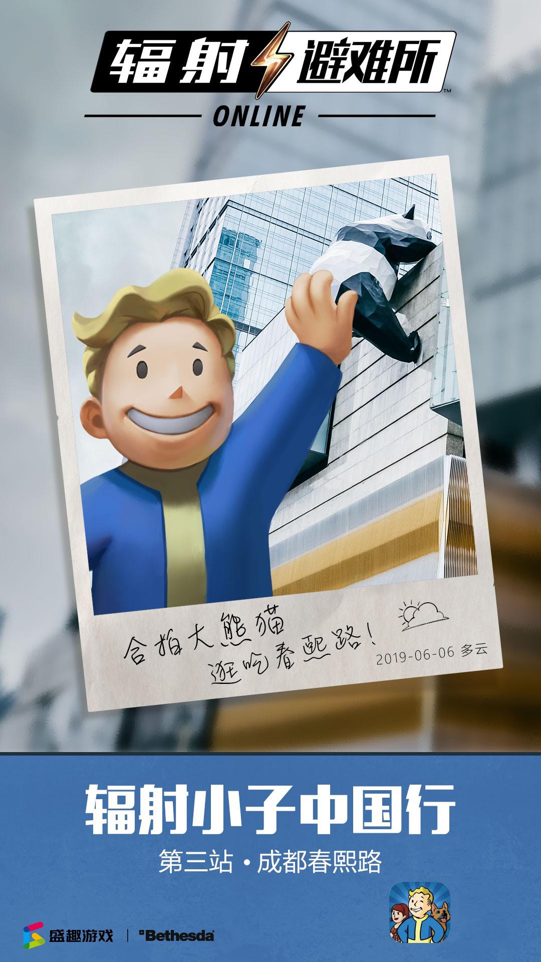辐射小子中国行:成都站