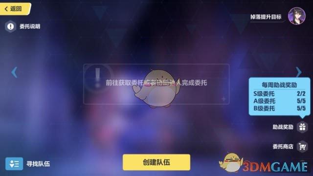 《崩坏3》悬赏委托福利汇总