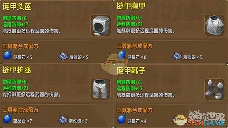 《迷你世界》链甲防具获得方法