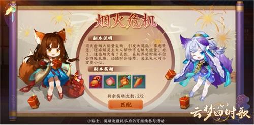 《云梦四时歌》6月13日上线首个资料片 新主角朱雀陵光将至