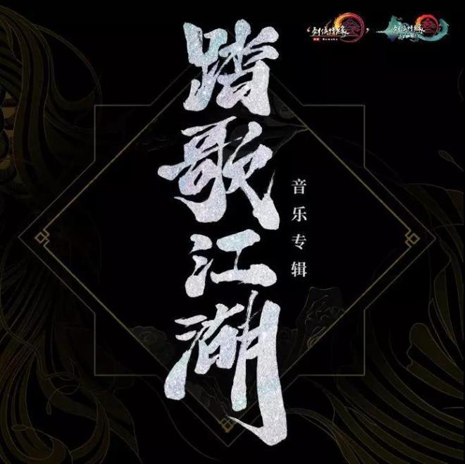 《剑网3:指尖江湖》6月12日全平台上线!携手刘昊然书写青春武侠[视频][多图]图片4