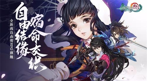 《剑网3:指尖江湖》今日正式上线!国风画韵,写意江湖图片1