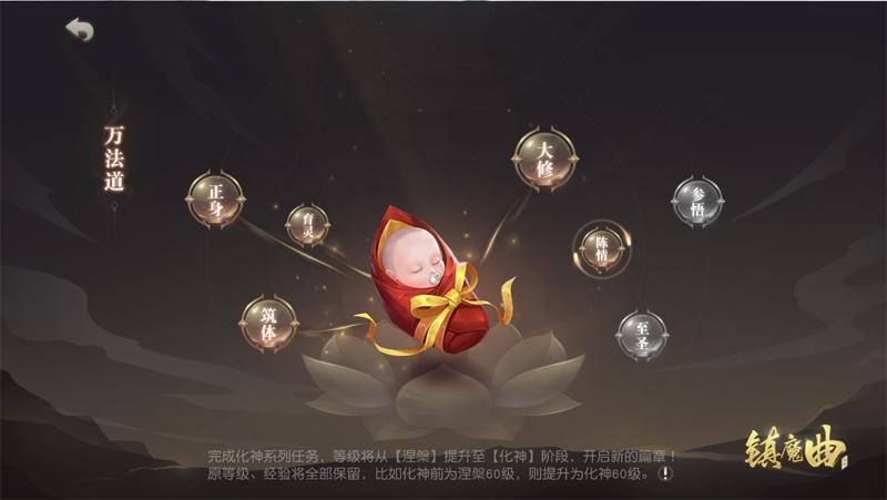 《镇魔曲》化神玩法全面上线:一人两形魂体双分,打开新境界图片3