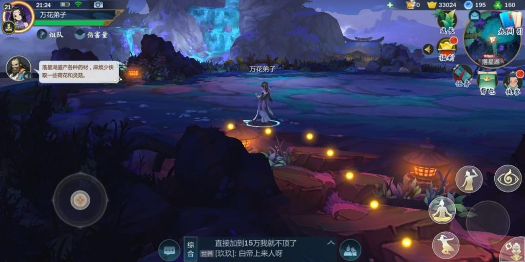 《剑网3:指尖江湖》亮相E3 外媒夸赞:东方武侠让玩家流连忘返图片3