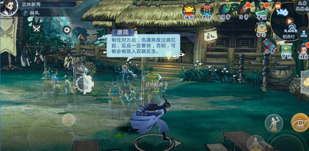 《剑网3:指尖江湖》亮相E3 外媒夸赞:东方武侠让玩家流连忘返图片4