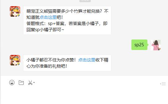 萌宠正义熊猫需要多少个竹笋才能兑换?