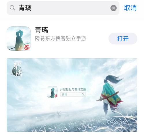 开启绿水青山之旅  网易东方侠客独立手游《青璃》今日iOS首发