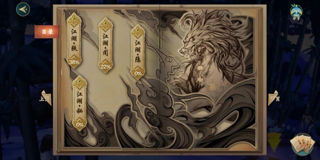 《剑网3:指尖江湖》九州引视频奖励