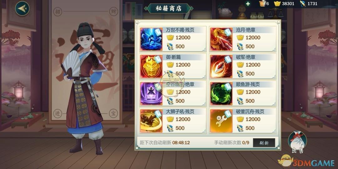 《剑网3:指尖江湖》秘籍获得惠州淡水v指尖攻略图片
