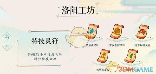 《梦幻西游》手游暴雨梨花暗器法宝用法介绍