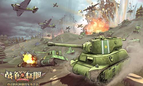 《战争与征服》安卓终极测试今日开启!用实力开启全新竞技[视频][多图]图片1