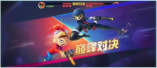 《激斗火柴人》新玩法即将上线:新模式新地图强势加入!图片2