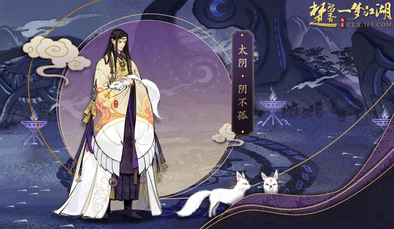 上海快3豹子几天没出了,月影白狐 《楚留香》新门派太阴PVP外观曝光