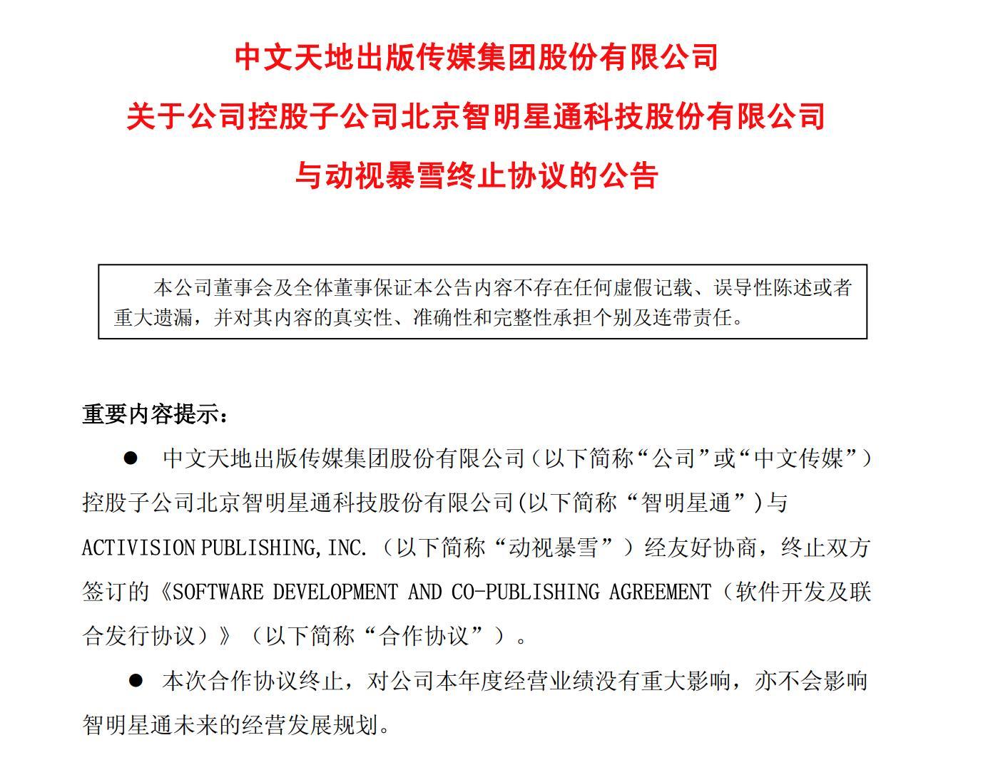 动视暴雪与《使命召唤》策略手游开发商北京智明星通解约