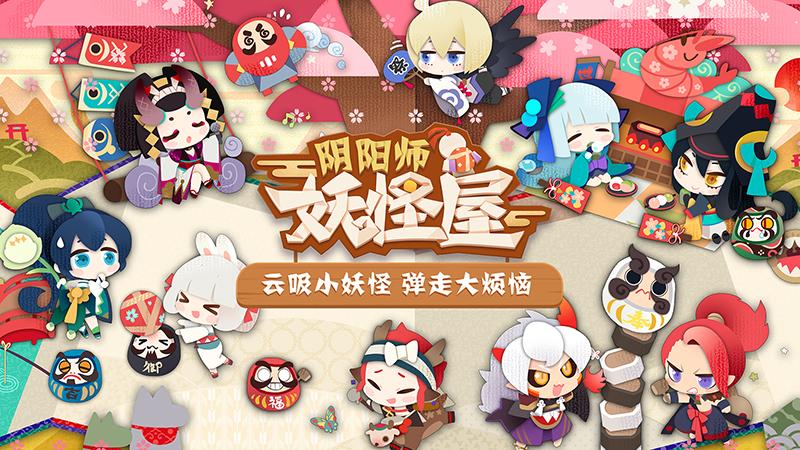 重庆分分彩注册,《阴阳师:妖怪屋》完整版CG曝光,6月26日首测开启!