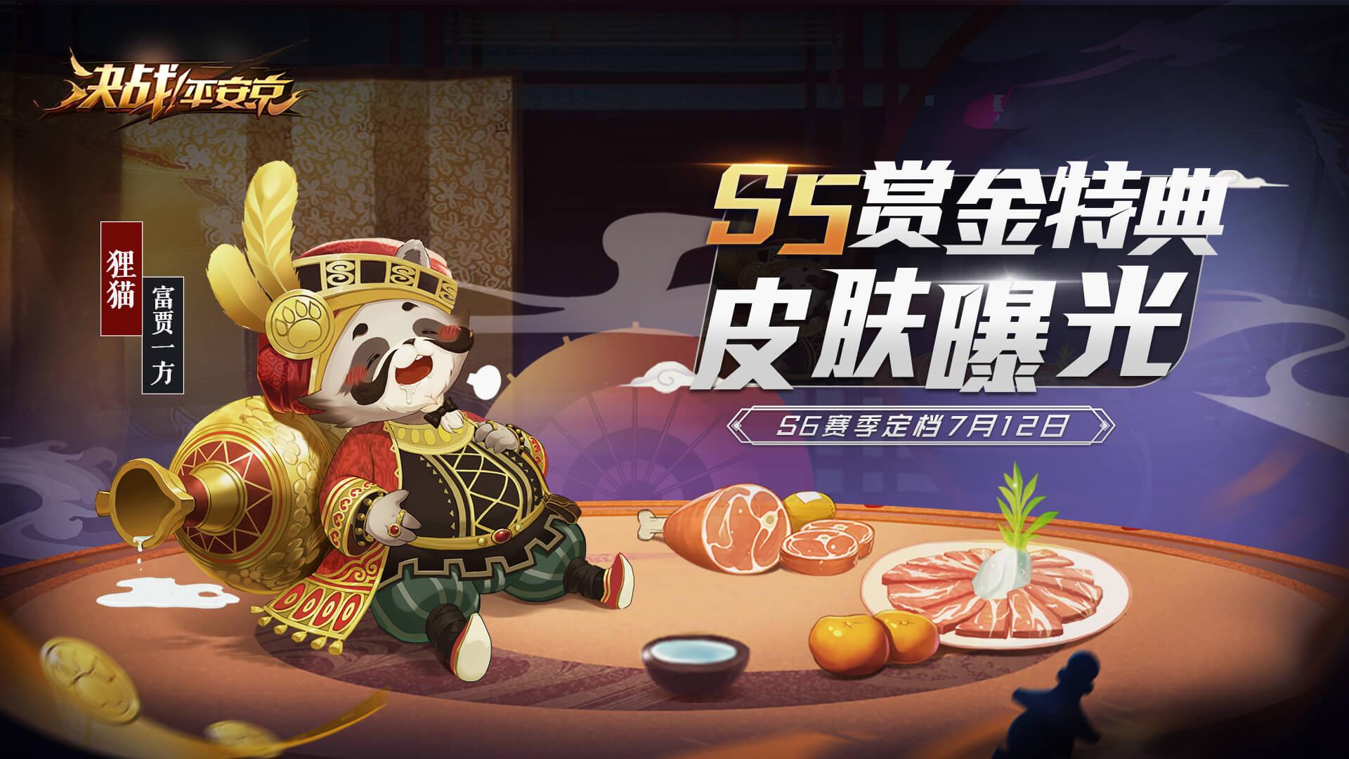 威尼斯人安徽快3下载,《决战!平安京》S6赛季定档7月12日 S5赏金特典皮肤曝光!