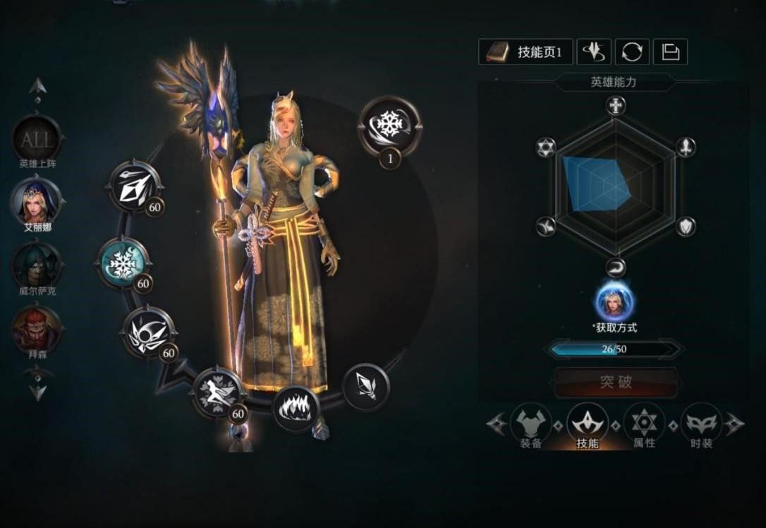 《拉结尔》冰之女祭司玩法及技能搭配