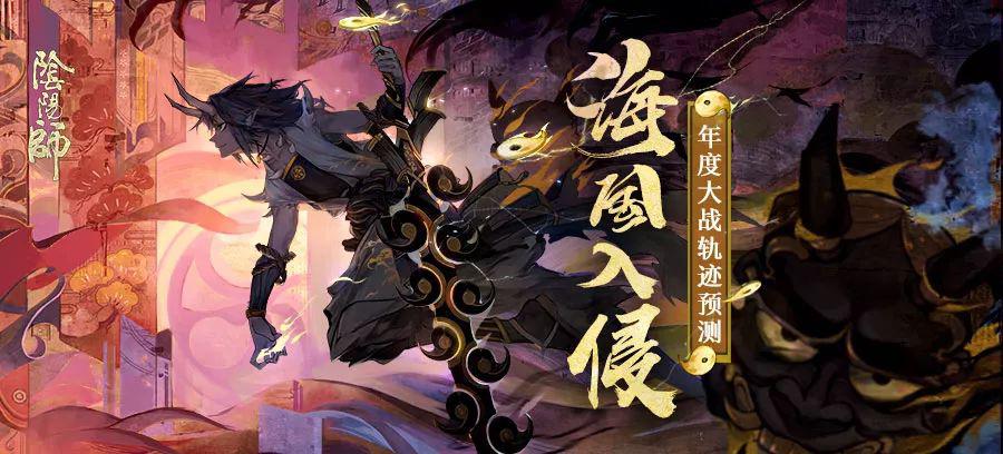 年度大战一触即发《阴阳师》海国入侵路线预测活动开启!