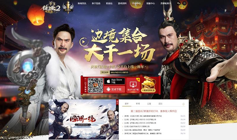 """征途2手游官网遭黑客入侵!""""徐锦江""""换脸霸屏图片1"""