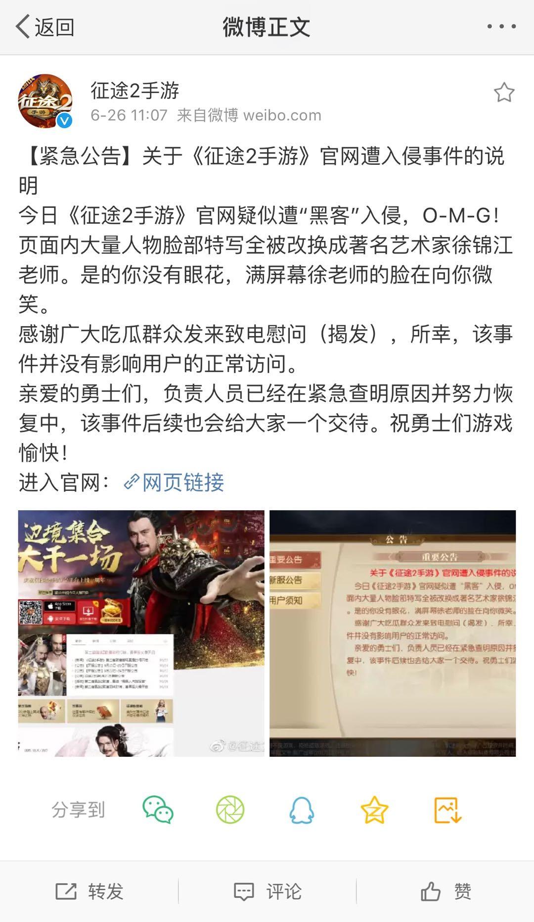 """征途2手游官网遭黑客入侵!""""徐锦江""""换脸霸屏图片5"""