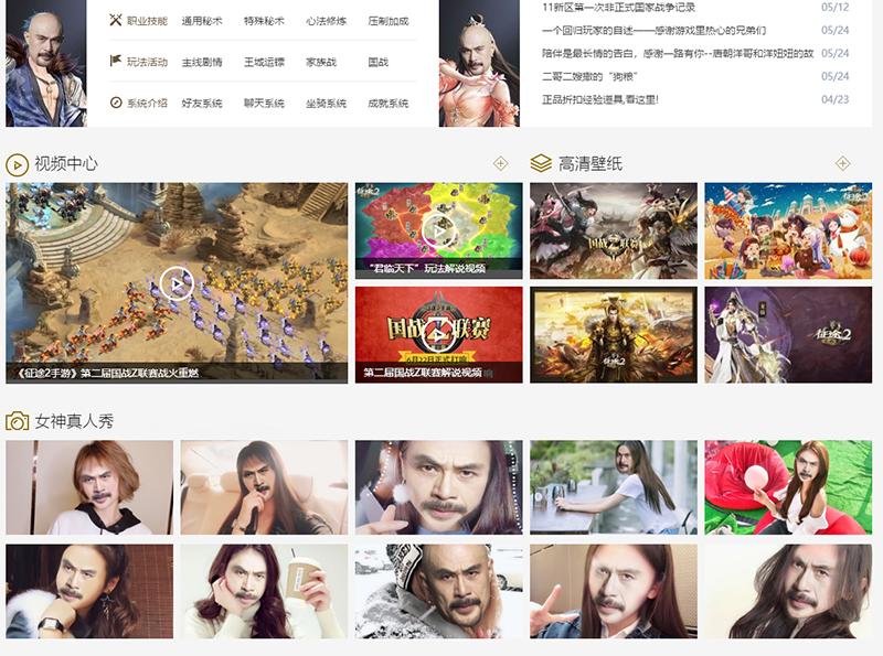 """征途2手游官网遭黑客入侵!""""徐锦江""""换脸霸屏图片3"""