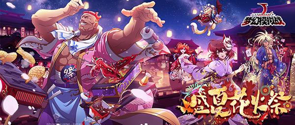 梦幻模拟战手游盛夏花火祭典上线:新秘境活动限时开启![视频][多图]图片2