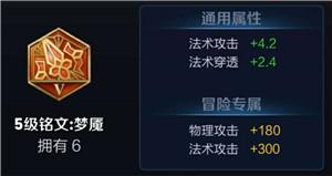 《王者荣耀》瑶S16赛季铭文推荐
