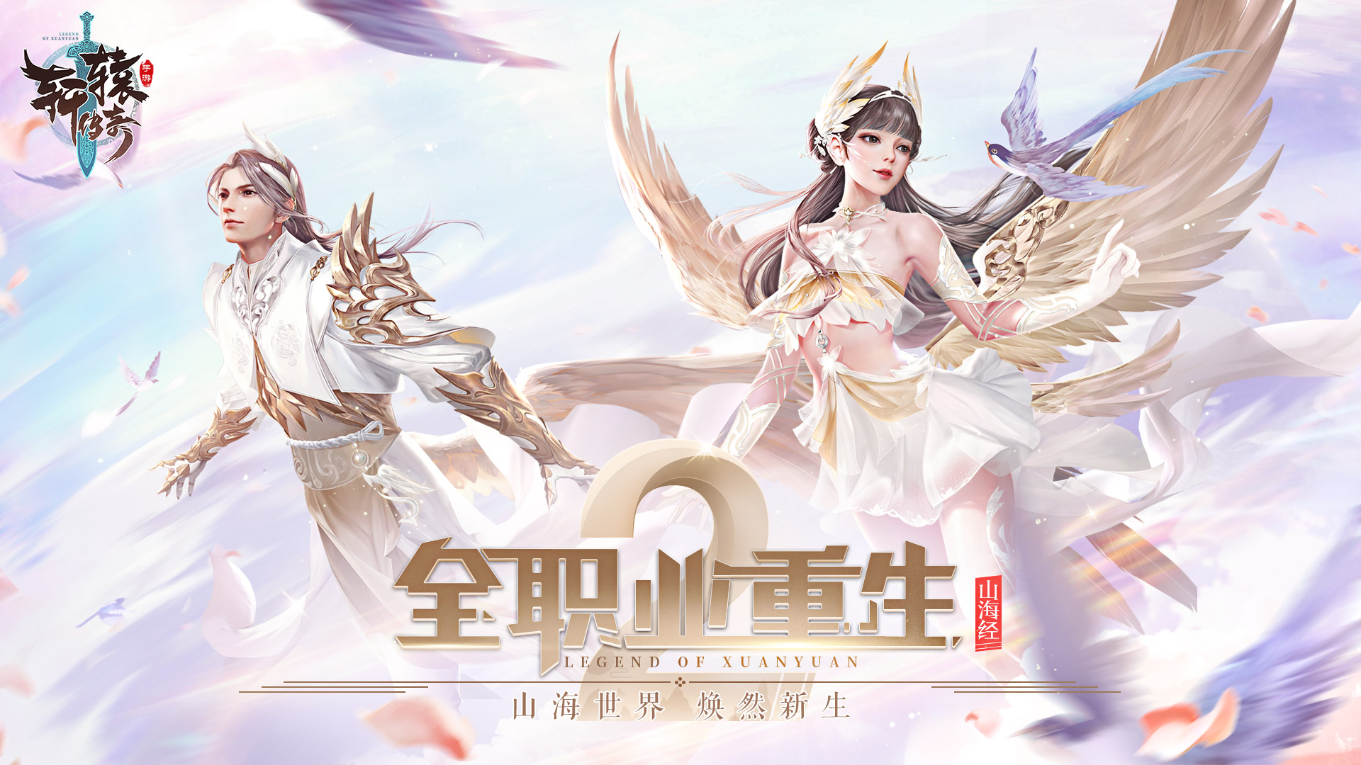 """福利狂欢日!《轩辕传奇手游》2019""""烽火群英会""""即将热血开启"""