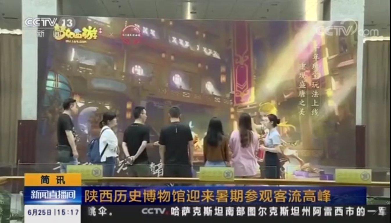 国宝守护进行时!《梦幻西游》手游×陕西历史博物馆合作获央视报道图片1