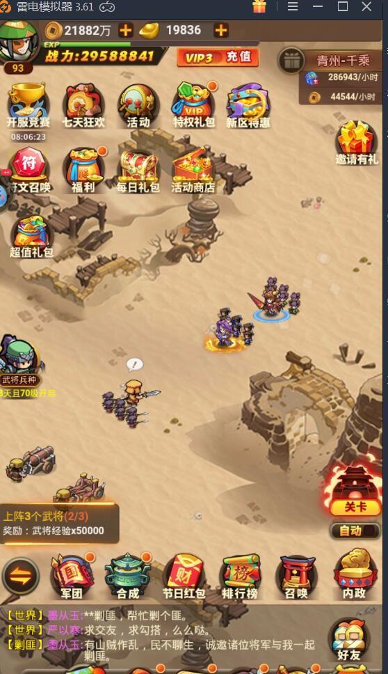 开局双武将《我的帝国》平民玩家超神攻略