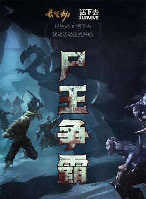 """《长生劫》×《活下去》联动开启:东西方""""尸王""""PK大战!图片3"""