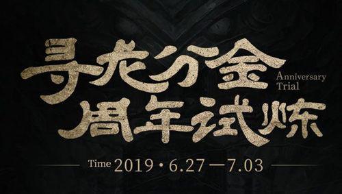 """《长生劫》×《活下去》联动开启:东西方""""尸王""""PK大战!图片4"""