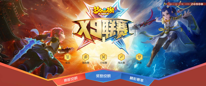 盛夏狂欢,《梦幻西游》手游第十一届X9联赛今日开赛图片1
