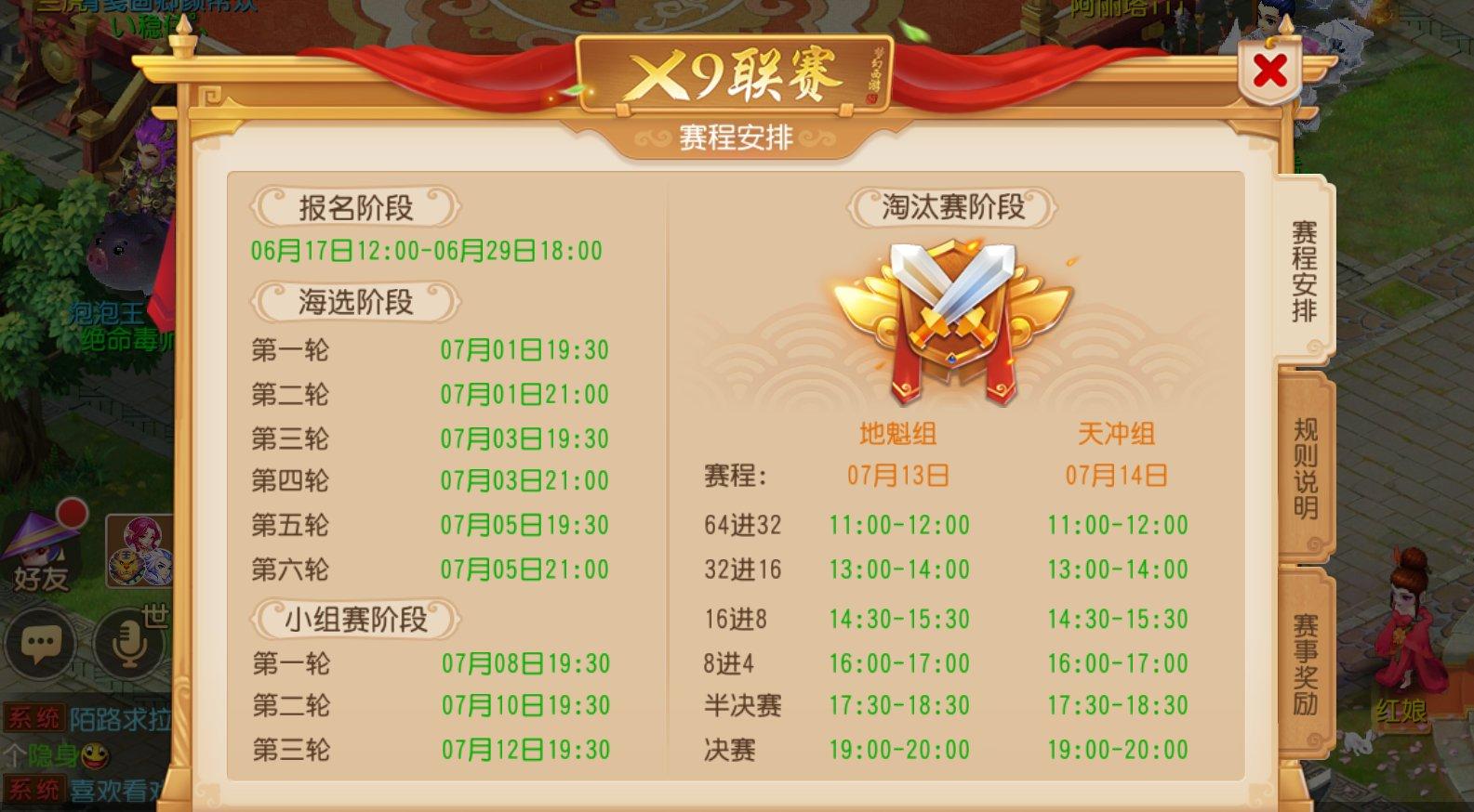盛夏狂欢,《梦幻西游》手游第十一届X9联赛今日开赛图片3