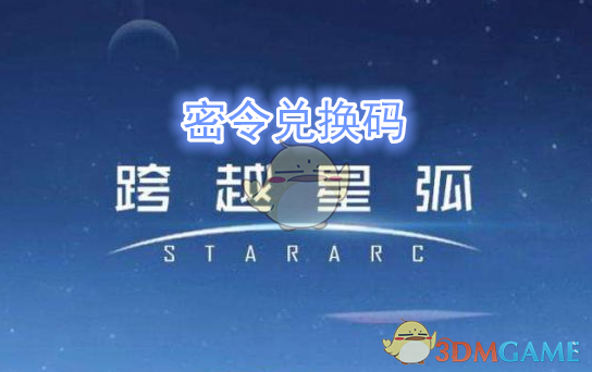 《跨越星弧》7月2日密令兑换码领取地址