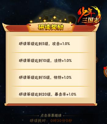 """少年三国志""""寻龙摸金""""今日上线:双人组队寻宝 得绝世珍宝图片5"""