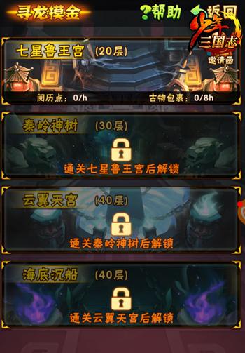 """少年三国志""""寻龙摸金""""今日上线:双人组队寻宝 得绝世珍宝图片2"""
