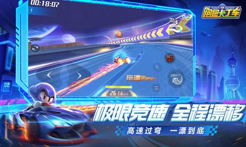 《跑跑卡丁车官方竞速版》今日燃擎归来