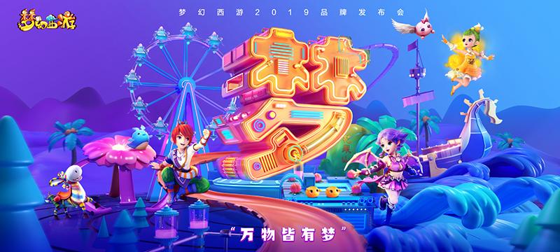 梦幻西游品牌发布会7月6日开幕!《梦幻西游》3D版手游亮点抢先看图片1