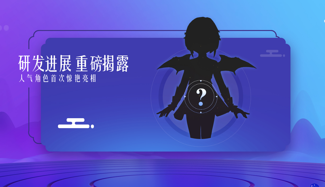 梦幻西游品牌发布会7月6日开幕!《梦幻西游》3D版手游亮点抢先看图片2