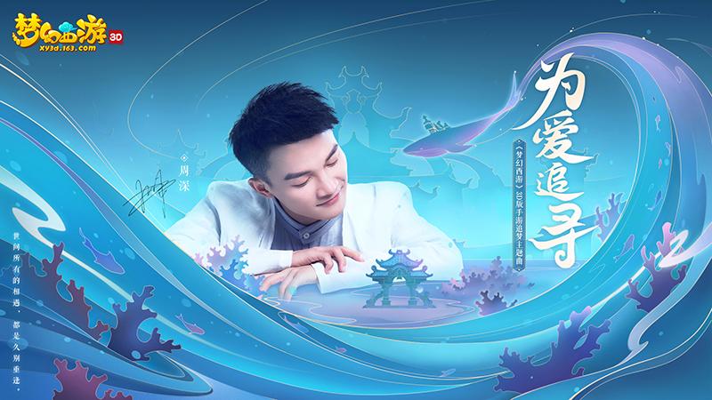 梦幻西游品牌发布会7月6日开幕!《梦幻西游》3D版手游亮点抢先看