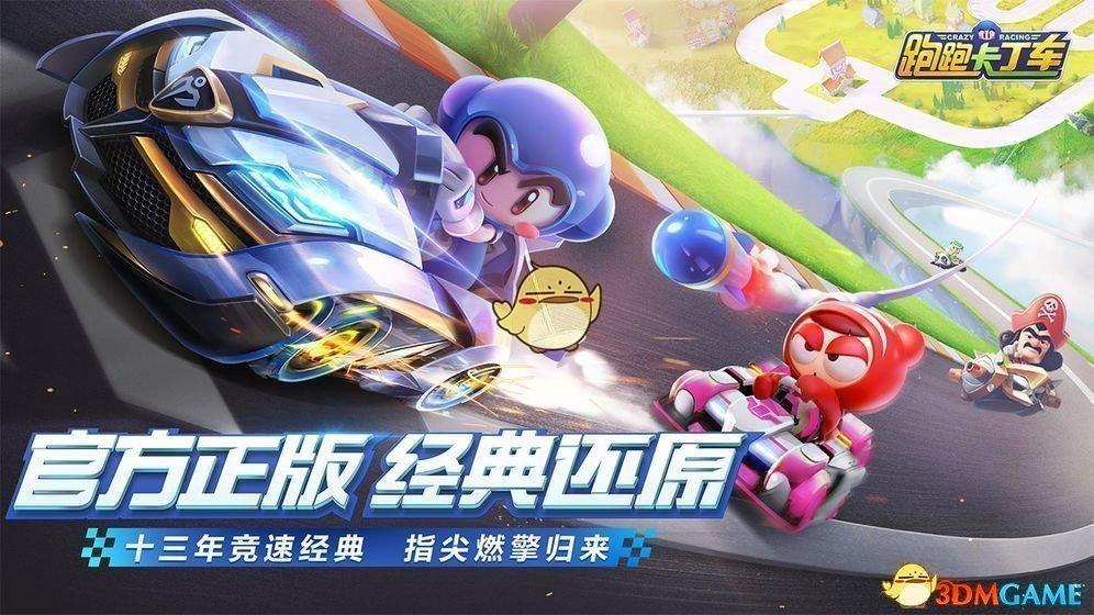 《跑跑卡丁车官方竞速版》2019年9月16日超跑会答题