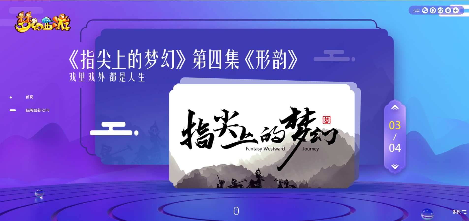品牌最新动向,梦幻西游2019品牌发布会预告