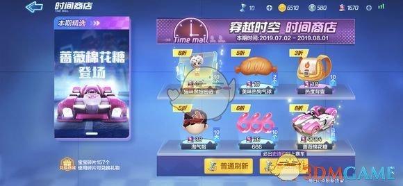 《跑跑卡丁车手游》蔷薇棉花糖获得方法介绍